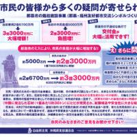 日本のどんな国にするの?(現沖縄県知事、共産党)