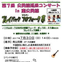 7/30『公民館巡回コンサート 7th. in 南』の案内チラシ