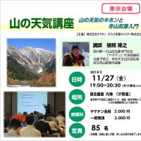 【東京】11月27日に開催、山の天気講座「山の天気のキホンと冬山気象入門」