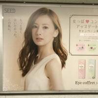 1月17日(火)のつぶやき:北川景子 SEED 女っぽコンタクトにアップデートせよ! Eye coffret 1 day UV(東京メトロ新宿駅ばりポスター広告)