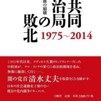 『革共同政治局の敗北 1975~2014』から「緒言」