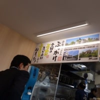 【本日OPEN】ぶっかけふるいちJR岡山駅新幹線上りホーム店
