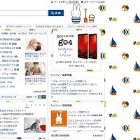 「ミッフィー」版gooトップページに新デザイン登場!
