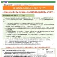 【お知らせ】平成29年1月1日より雇用保険適用拡大になります