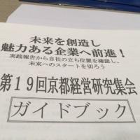 京都経営研究集会に来ています!