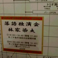 林家染太独演会inぱしふぃっくびーなす