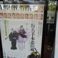 国立劇場で歌舞伎「仮名手本忠臣蔵第2部」をみて