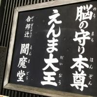健康100話(389):「公衆」という言葉が死語になってきた!