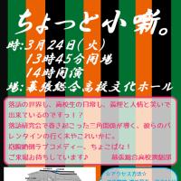 平成26年度自主公演のお知らせ(終了)