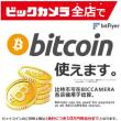 Bitcoineの混乱時!ビックカメラはBitcoine決済サービス、全店舗に拡大!