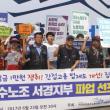 公共運輸労組ソギョン支部の闘い 韓国 6万人が闘った6・30ゼネスト 今すぐ非正規職なくせ