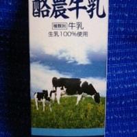 浅井乳業、みんなだいすき酪農牛乳をとりあえず買ってきまして:D