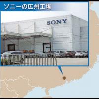 中国工場売却、従業員の乱 ソニーに補償金要求  撤退の難しさ浮き彫り