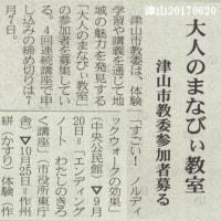 津山市 「大人のまなびぃ教室」生徒募集