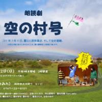 空の村号 羽咋公演(4月2日)