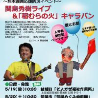5月に熊本で!