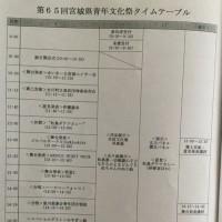第65回 宮城県青年文化祭に出場します!
