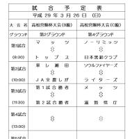 試合予定 3/26 (成年B・C級)