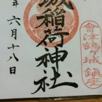 魚津~弥彦~会津若松