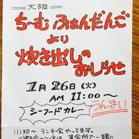 チーム ファンダンゴ in 大中仮設!と、大船渡中学校 第9章