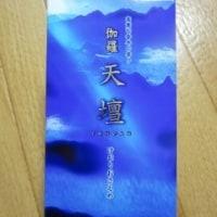日本香堂 伽羅天壇 バラ詰 175g
