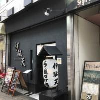 静岡市葵区「麺行使 伊駄天」  至高のトリュフ(塩)ラーメン   2017-06-26