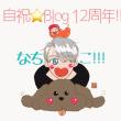 【自祝】Blog12周年♪
