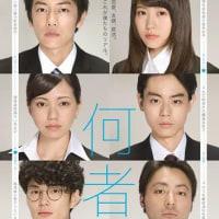 何者 (2016) 98分
