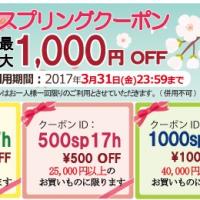 ★最大1000円OFF★「スプリングクーポンプレゼント中!!」→2017年3月31日まで!