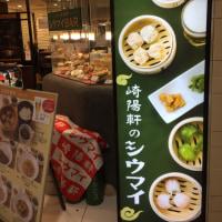 シウマイBAR〜東京駅ランチグルメ