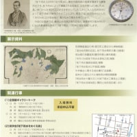 豊田市近代の産業とくらし発見館企画展「枝下用水130年史」開催のお知らせ