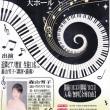 ピアノミニコンサート