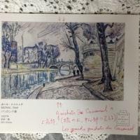 シニャックの水彩画「パリのシテ島」茨城県近代美術館蔵
