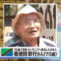 アメリカからも応援、桑波田さんへ
