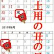 土用の丑の日 2017年7月25日(火)8月6日(日)の2回