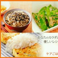 菜食健美🍓旬な「さや豆」レシピ🍚