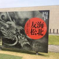 海北友松展 【終了】 京都国立博物館