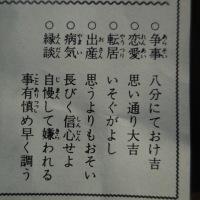 おみくじ@黒船