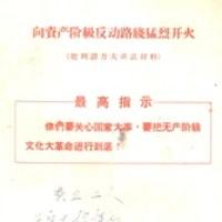 『向資産階級反動路線猛烈開火 (批判譚力夫講話材料)』 2、4 (1966)