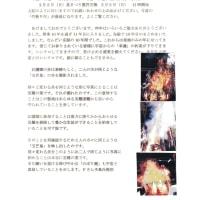 ゼロ磁場 西日本一 氣パワー・開運ポイント お護摩まつり案内2さとうみつろう(㋀5日)