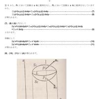 3月20日 特殊相対論における完全流体(その7)