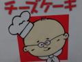 『てつおじさんのチーズケーキ』