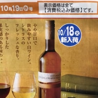 久しぶりにドイツ製の白ワインも買ってみました。