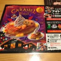 秋のシロノワール「キャラメルリンゴ」 コメダ珈琲店