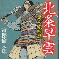 「北条早雲」-悪人覚醒編- 冨樫倫太郎・著