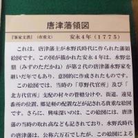 唐津藩の石高は9万石だった!