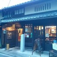 【京都】 平安宮内裏綾綺殿跡に建つ 町家ショップ&カフェ綾綺殿