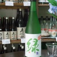 緑川 雪洞貯蔵純米吟醸 「緑 生」