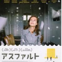 映画「アスファルト」―平凡で孤独な日常を過ごす不器用な3組の男女にふと訪れたちょっぴり幸せな出会いとは―