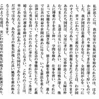 森友学園で注目の教育勅語とは? 世界のメディアが絶賛した「日本の聖書」 ザ・リバティWeb   森友学園の疑惑の問題と、教育勅語の是非は、分けて考えるべき